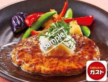 焼き野菜と大葉おろしの和風ハンバーグ579円