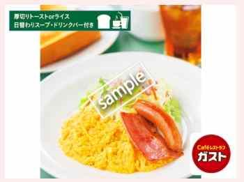 スクランブルエッグ&ベーコンソーセージセット479円