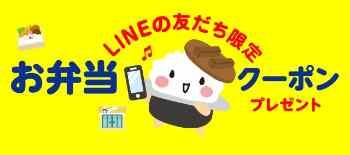 お弁当50円引きクーポン(LINE@)