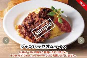 ジャンバラヤオムライス 1230円
