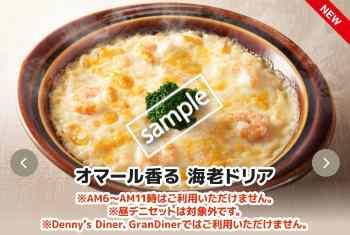 オマール香る 海老ドリア 812円