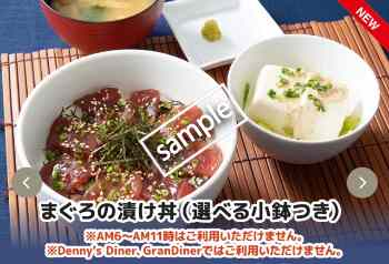 まぐろの漬け丼 1169円