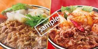 牛すき鍋膳または麻辣牛鍋膳 50円引き