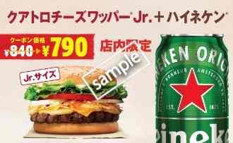 クアトロチーズワッパーJr+ハイネケン 790円