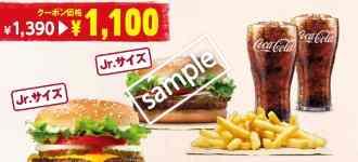 ワッパーチーズJr+テリヤキワッパーJr+ポテトL+ドリンクM2個 1100円