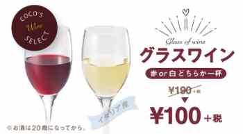 グラスワイン 100円