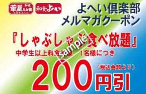しゃぶしゃぶ食べ放題200円引き(メルマガ)