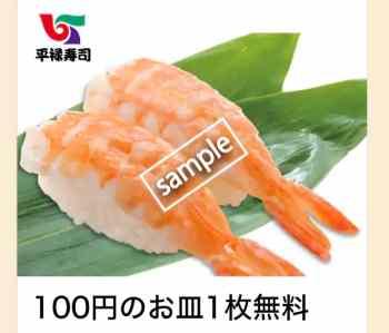 100円のお皿1枚無料(オトクル)