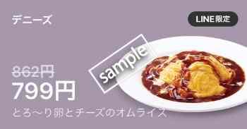とろ〜り卵とチーズのオムライス799円(LINE)