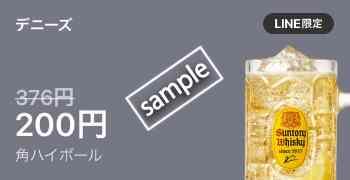 角ハイボール200円(LINE)