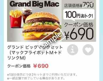 グランドビッグマック+ポテトM+ドリンクMセット690円