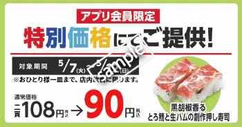 黒胡椒香る とろ鯖と生ハムの創作押し寿司 90円(アプリクーポン)
