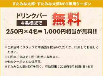 ドリンクバー無料サービス券(すたみな太郎/NEO)