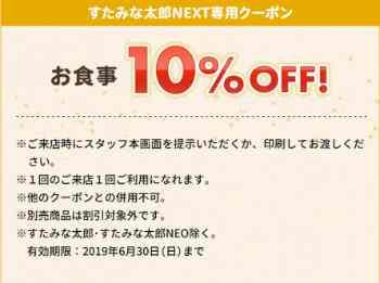 お食事代10%OFF(すたみな太郎/NEO)
