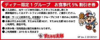 ディナー限定 お食事代5%割り引き(すたみな太郎/NEXT/NEO)
