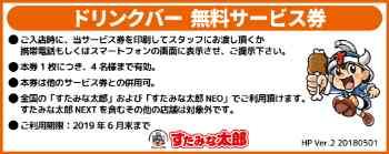ドリンクバー無料サービス券(すたみな太郎/NEXT/NEO)