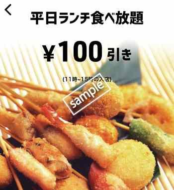 平日ランチ食べ放題100円引き(スマニュー)