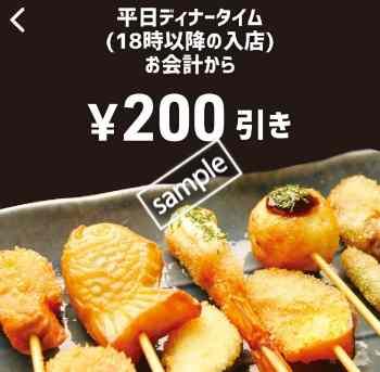 平日ディナータイム お会計から200円引き(スマニュー)