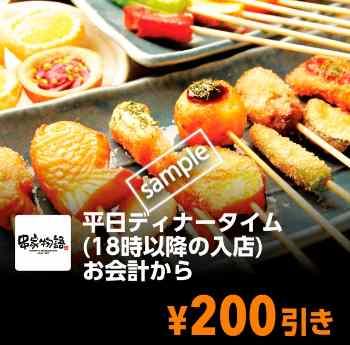 平日ディナータイム18時以降来店のお客様 お会計から200円引き(YAHOO)