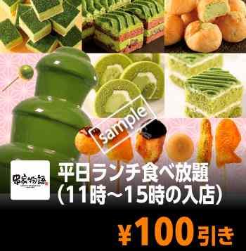 平日ランチ食べ放題100円引き(YAHOO)