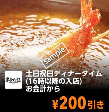 土日祝日ディナータイム16時以降来店のお客様 お会計から200円引き(YAHOO)