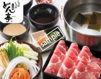 豚ロースしゃぶしゃぶ定食1190円(オトクル)