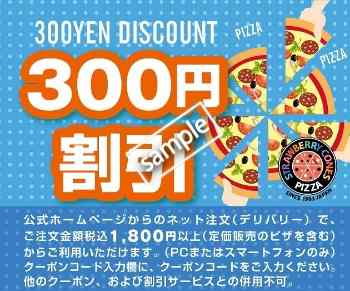 300円割り引き(メルマガ)