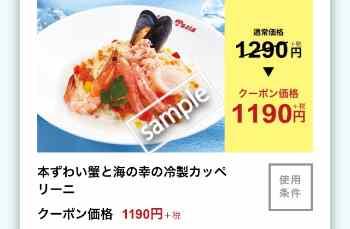 本ずわい蟹と海の幸の冷冷製カッペリーニ1190円