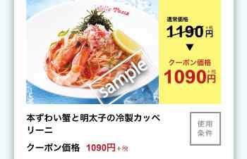 本ずわい蟹と明太子の冷冷製カッペリーニ1090円
