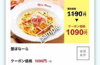 蟹ぼなーら1090円