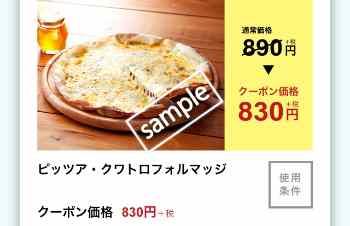 ピッツァ クワトロフォルマッジ830円