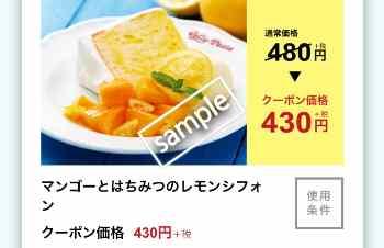 マンゴーとはちみつのレモンシフォン430円