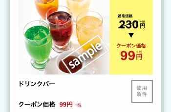 ドリンクバー99円