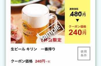 生ビール キリン一番搾り 240円