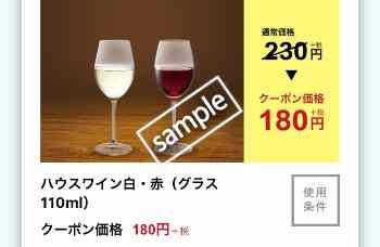 ハウスワイン 白/赤 180円