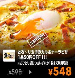 とろ〜り玉子のカルボナーラピザ 50円引き(YAHOO)