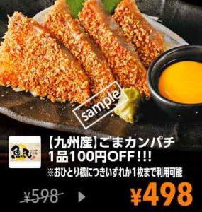 ごまカンパチ 100円引き(YAHOO)