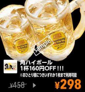 角ハイボール 160円引き(YAHOO)