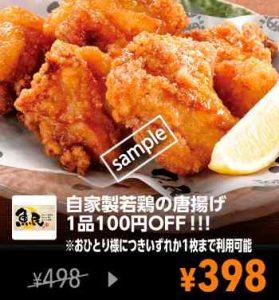 自家製若鶏の唐揚げ 100円引き(YAHOO)