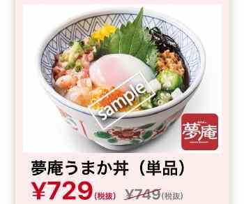 夢庵うまか丼 729円