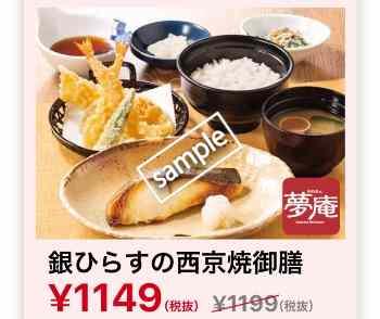 銀ひらすの西京焼御膳 1149円