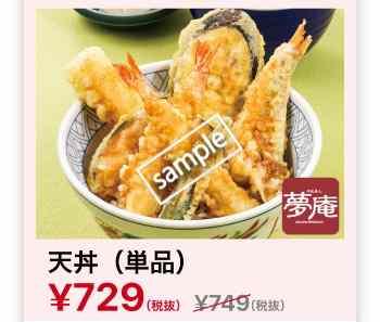 天丼 729円