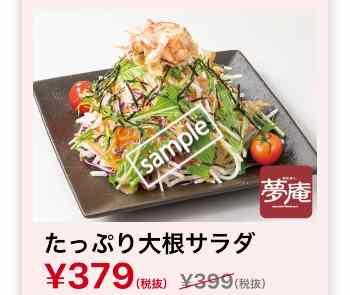 たっぷり大根サラダ 379円