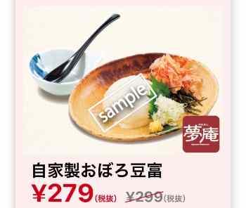 自家製おぼろ豆腐 279円