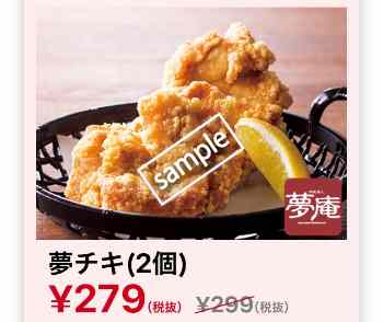 夢チキ2個 279円
