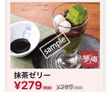 抹茶ゼリー 279円