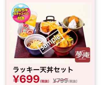 ラッキー夢庵御膳 699円