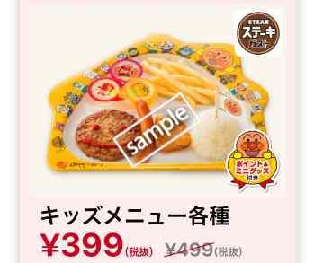キッズメニュー各種399円