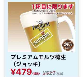 プレミアムモルツ樽生 ジョッキ 479円
