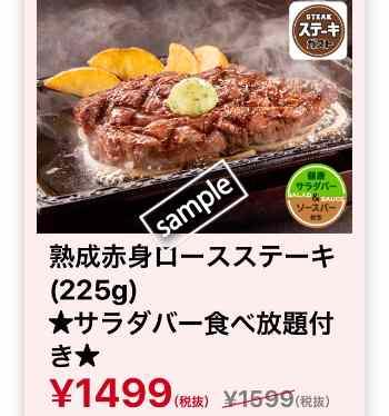 熟成赤身ロースステーキ225g サラダバー食べ放題付き 1499円